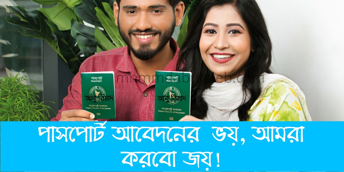 epassport bangladesh